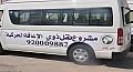 مؤسسة الوليد بن طلال الخيرية تدعم مشروع النقل العام لجمعية الإعاقة الحركية للكبار