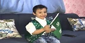 """رامي طفل ( الداون ) يحتفل باليوم الوطني على طريقته الخاصة """" 2 """""""