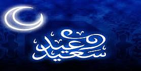 صحيفة حواس تهنئ القيادة والقراء بمناسبة حلول عيد الفطر المبارك