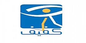 """"""" كفيف """" تستعرض تجربة المملكة في دمج ذوي الإعاقة بمجتمعهم في مؤتمر دولي بمصر"""