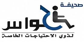 الأمير سعود بن سلطان : هيئة الأشخاص ذوي الإعاقة إضافة تطويرية ملموسة لواقع قضية الإعاقة والمعوقين