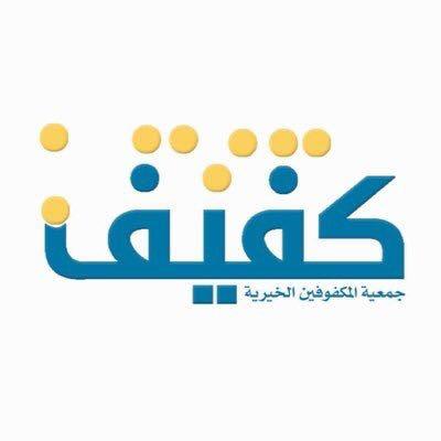 إنجازات جمعية كفيف.. خدمة وتمكين مع مطلع 2020م