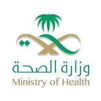 وزارة الصحة جديد