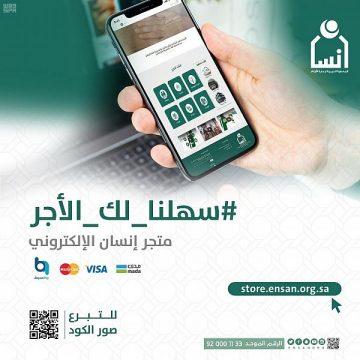 """جمعية """" إنسان """" تدشن المتجر الإلكتروني للمتبرعين"""