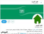 «في البيت».. حساب يجمع المنصات الخدمية تشجيعا لعدم الخروج