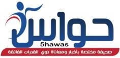 صحيفة حواس