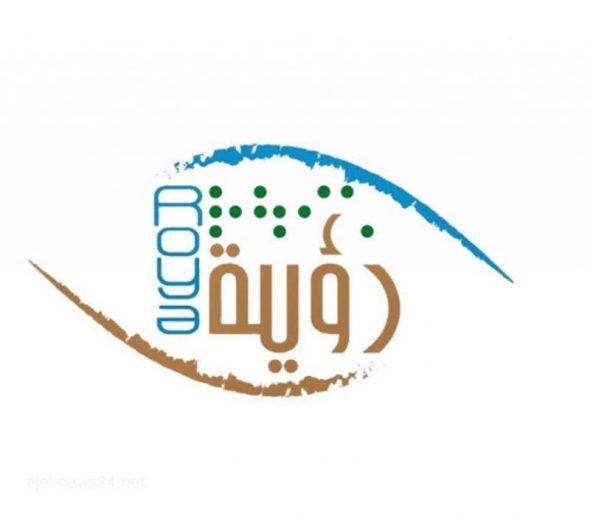 """جمعية """"رؤية """" تطلق مبادرات للمكفوفين والمكفوفات للوقاية من فيروس كورونا"""