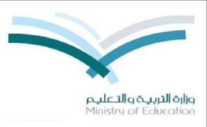 وزارة التعليم الجديد